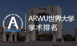 ARWU排名