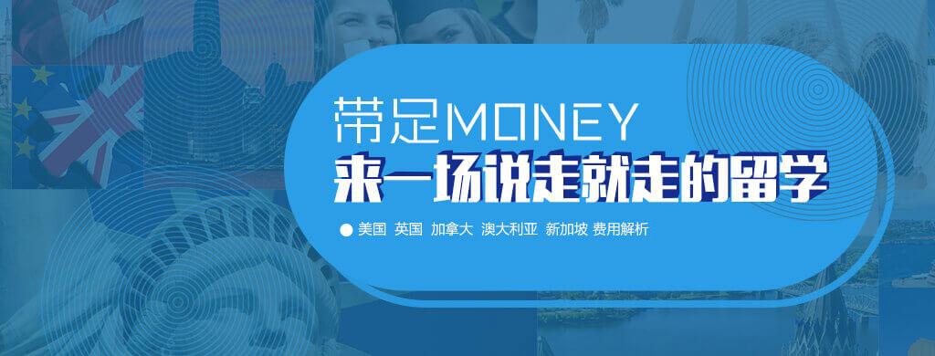 香港留学费用