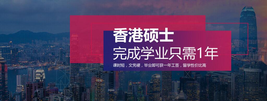 香港硕士申请