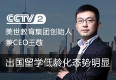 王总CCTV2采访