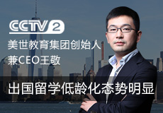 CCTV2采访