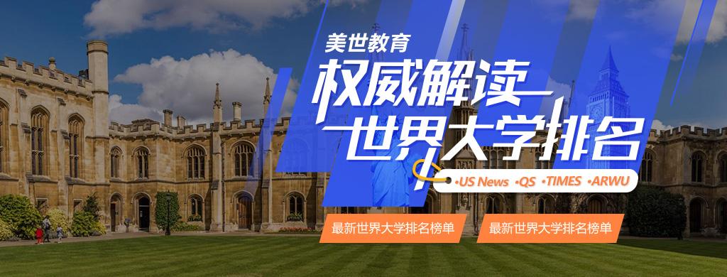 世界大学排名3