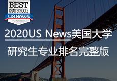 2010年USnews美国研究生专业排名