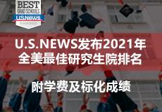 U.S.NEWS发布2021年全美最佳研究生院排名!