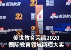 美世教育荣膺2020国际教育领域两项大奖