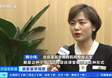 CCTV财经频道专访美世教育:国外疫情肆虐下,2021年留学新趋势